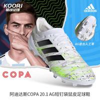 阿迪达斯COPA 20.1 AG钉短钉人造草比赛训练运动足球鞋男G28646 G28646 39