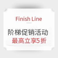 海淘活动:Finish Line商城 阶梯促销活动