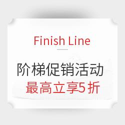 Finish Line商城 阶梯促销活动