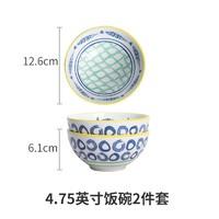顺祥陶瓷 釉下彩日式饭碗 4.75英寸 2只装