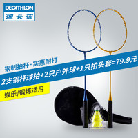 DECATHLON 迪卡侬 8490832适用 羽毛球拍