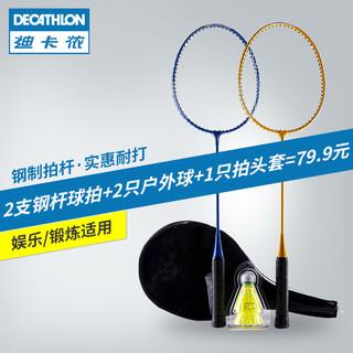 DECATHLON 迪卡侬 IVJ1 8490832 羽毛球拍
