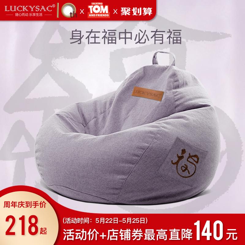 luckysac懒人沙发豆袋可拆洗单人卧室阳台休闲躺椅小户型榻榻米