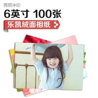 亮丽(SPLENDID)洗照片 照片冲印 洗相片 乐凯相纸6英寸 绒面100张
