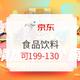 促销活动:京东 尽情热爱 吃个痛快 食品饮料专场 可199-130,抢99-88神券