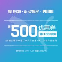 puma官方店 满1000元-500元店铺优惠券