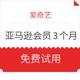 爱奇艺VIP会员专享:爱奇艺 亚马逊3个月会员试用 免费领取