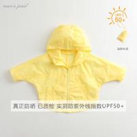 【真正防紫外线】马克珍妮女童儿童防晒衣 婴儿宝宝防晒服92011