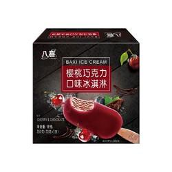 BAXY 八喜  冰淇淋  樱桃巧克力 70g*5只