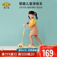 柒小佰儿童滑板车1-2-3-6岁小孩溜溜车男女孩单脚踏板滑滑车子