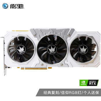 GALAXY 影驰 GeForce RTX 2070 Super HOF Classic 8G 显卡