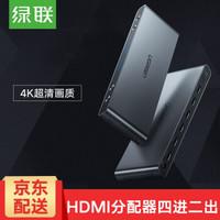 绿联 HDMI矩阵切换器 hdmi分配器四进二出 4进2出高清切换器4K高清矩形3D视频切屏器