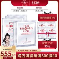 [618预售]宠爱之名亮白净化光之钥面膜6片美白淡斑补水官方旗舰店