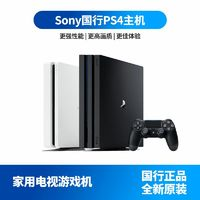 索尼Sony PlayStation 4 PS4 Pro/slim国行家用电视游戏机