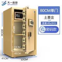大一 BGX-A/D-120 办公保险箱 80cm