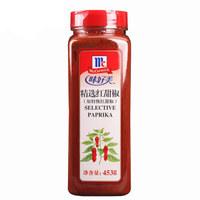餐饮食材 味好美调味料 味好美甜椒粉453g