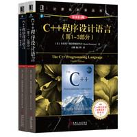 C++程序设计语言(第1-4部分 套装共2册)