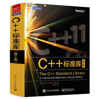 C++標準庫(第2版)