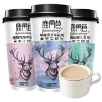 鹿角巷 手摇冲调牛乳奶茶 三口味混搭 123g*6杯