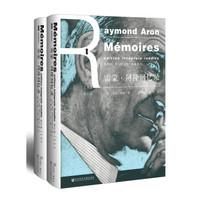 甲骨文丛书·雷蒙·阿隆回忆录(增订本·套装全2册)