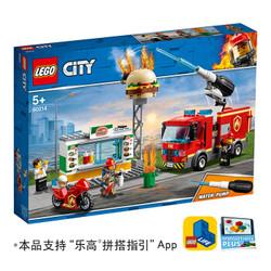 【省30元】LEGO 乐高 City 城市系列 60214 汉堡店消防救援-优惠购