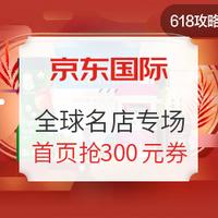 京东国际 618年中盛典 全球名店专场