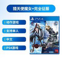 PS4游戏 猎天使魔女+完全征服 高清版 中文预定