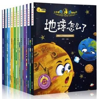 《小牛顿问号探寻绘本》全套10册