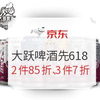 京东超市 大跃啤酒 抢先618