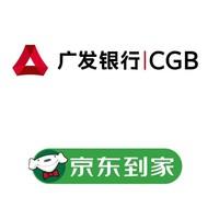移动专享:广发银行 X 京东到家 银联信用卡云闪付支付