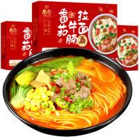 想念挂面番茄牛腩拉面212gx3盒装懒人汤面含料包方便面速食3人份