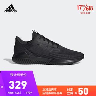 阿迪达斯官网adidas climacool 2.0 m男鞋跑步运动鞋B75855 黑色 42(260mm)