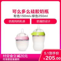 可么多么奶瓶婴儿全 硅胶奶瓶粉色150ml+绿色250ml