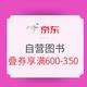 9点领券、促销活动:京东 阅读陪伴成长 自营图书 每满100-50,叠券享满600-350力度