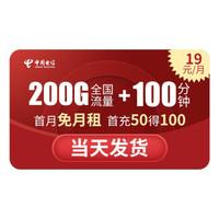 流量卡电信星卡大王卡抖音卡电信卡无限流量上网卡不限速电话卡全国通用4g 含20元话费 *5件