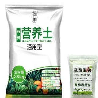 攸宇 5斤有机营养土+100g硫酸亚铁肥