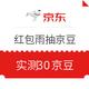 移动专享:京东 超未来城市 红包雨抽京豆 实测30京豆