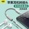 倍思 苹果音频转接线 iphone11pro/xs max/xr/X/7/8Plus苹果Xr 3.5mm耳机转接头 听歌通话二合一分线器 白色