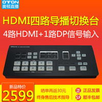 奥顿A13 四路高清视频导播台切换台4路HDMI+1路DP信号输入摄像机多路网络直播导播切换台