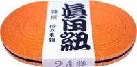 国华 真田绳 小方绳 24mm宽×15m卷