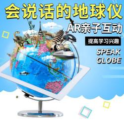 ar语音智能地球仪(送中国地图+放大镜+世界地图)六一儿童节礼物