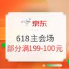 京东 618 不负每一份热爱 主会场