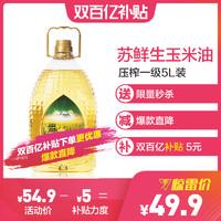 苏鲜生压榨一级玉米油5L 粮油 家庭装 食用油 桶装