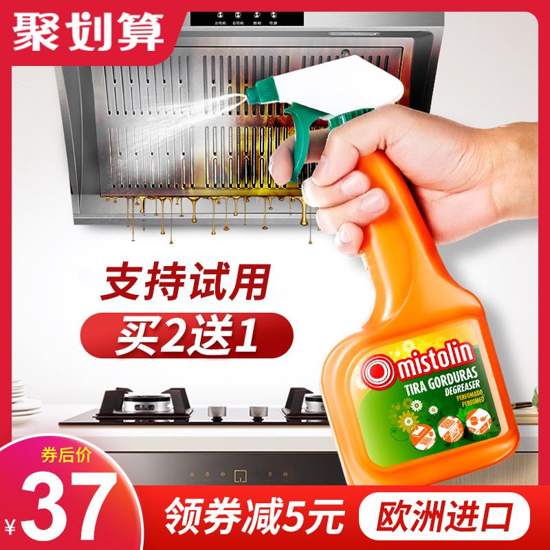 mistolin抽油烟机清洗剂厨房油污清理神器强力清洁污渍去油家用