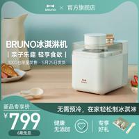 日本bruno冰淇淋机家用小型自动制作水果沙冰机儿童冰激凌雪糕机