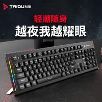 钛度taidu TKL306光彩师机械键盘光电轴游戏专用吃鸡台式笔记本电脑办公有线外接电竞lol外设104键全键无冲