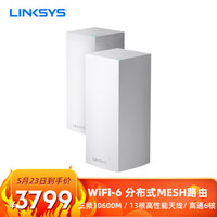 领势LINKSYS Velop MX10600-10600M  AX MESH WIFI6三频四核分布式双千兆路由器 两只装 京东首发