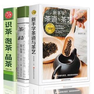《茶艺书籍茶道入门茶书》全3册