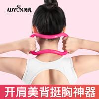 瑜伽环开肩神器瑜珈圈开背美背普拉提圈瑜伽器材肩膀健身魔力环