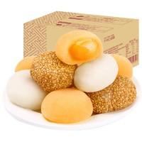 香当当 麻薯糯米糍 3种口味 1000g